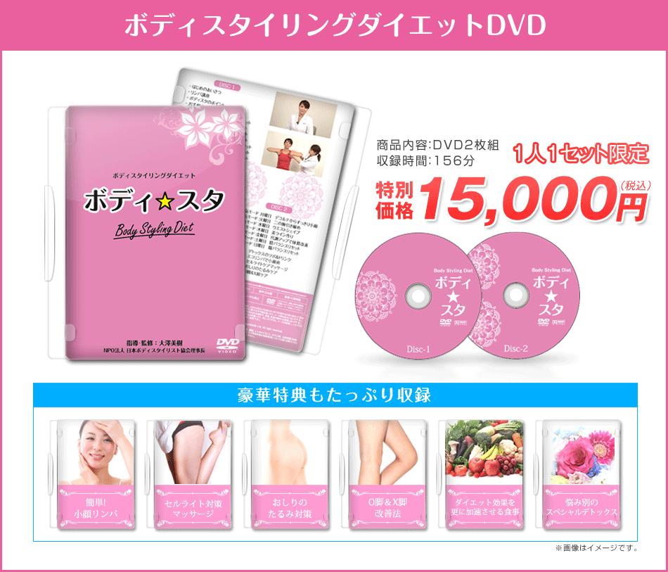 エステ顔負けの全身「美」痩せ術 ボディスタイリングダイエット「ボディ☆スタ」